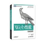 【全新直发】Web性能指南 Ilya Grigorik 9787115349101 人民邮电出版社
