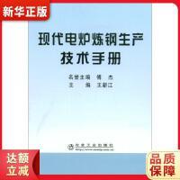 现代电炉炼钢生产技术手册 王新江 冶金工业出版社