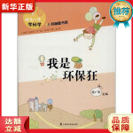 我是环保狂(一步学科学) 杨广军 上海科学普及出版社 9787542757654 新华正版 全国85%城市次日达