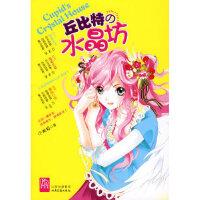 【新书店正版】丘比特的水晶坊小米拉北岳文艺出版社9787537830737