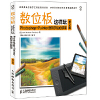 数位板这样玩 Photoshop+Painter数码手绘必修课(第2版) (美)思雷伊纳-彭达维斯,刁臣宏 978711