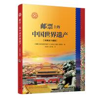 邮票上的中国世界遗产(汉英法对照)