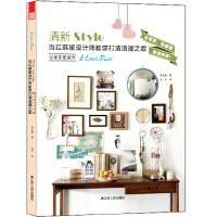 清新Style:四季家居装饰(全智贤、张根硕等一线韩国明星的御用家居设计师多年心血之著,恰到好处的点缀装饰和储纳方法,