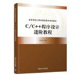 C/C++程序设计进阶教程