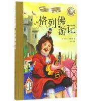 格列佛游记(学生**彩绘注音版)/新阅读小学新课标阅读精品书系