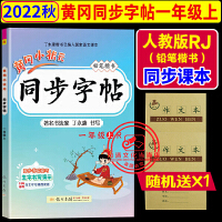 黄冈小状元一年级上同步字帖一年级上人教版2019秋部编版