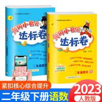 黄冈小状元达标卷二年级下册语文数学全套2本人教版2021新版