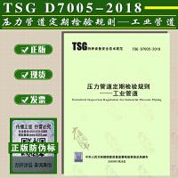 【全新正版 提供发票】TSG D7005-2018 压力管道定期检验规则 工业管道