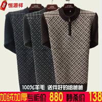 季中老年男加绒加厚毛衣父装羊毛衫中年半高领拉链保暖针织衫 165/84A 合适115斤以下