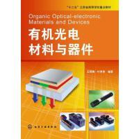【正版二手书旧书9成新左右】有机光电材料与器件9787122169044