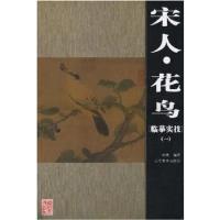 宋人花鸟 李智 辽宁美术出版社 9787531432678