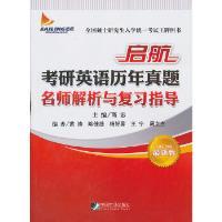 启航考研英语历年真题名师解析与复习指导 商志 ,黄涛 中国市场出版社 9787509210369