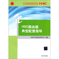 正版书籍 H3C网络学院参考书系列:H3C路由器典型配置指导杭州华三通信技术有限公司 清华大学出版社