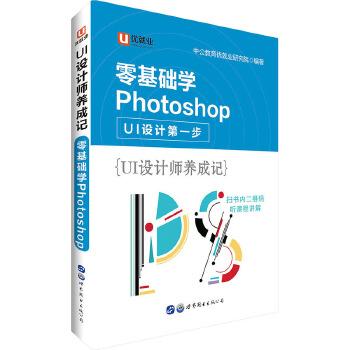 设计师零基础中公UI设计师养成记零基础学Photoshop 当当自营·设计师零基础·扫描书内二维码听课程讲解