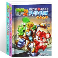 植物大战僵尸2漫画书全集之你问我答科学漫画 机器人卷+宇宙卷 全套2册 幼儿童动漫画绘本爆笑卡通故事书