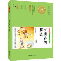 教育部推荐 语文新课标必读丛书 宝葫芦的秘密(彩色美绘版) 9787229102173