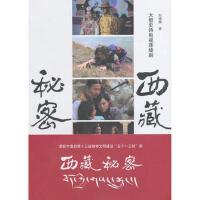 西藏秘密 9787802536739 刘德濒 中国藏学出版社