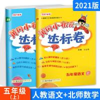 黄冈小状元五年级上达标卷 小学五年级人教版语文+数学北师版全套2本单元测试考试卷子