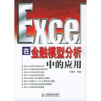 【二手旧书9成新】 Excel 在金融模型分析中的应用 刘善存 9787115123237 人民邮电出版社
