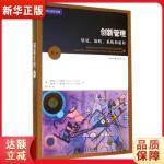 创新管理:情境、战略、系统和流程 (英)珀威茨・阿曼德,查尔斯・谢泼德,陈劲 北京大学出版社9787301246252