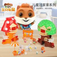 三只松鼠�和��^家家玩具公主娃娃屋�艄獯筇��Y物�M合仿真小男女孩