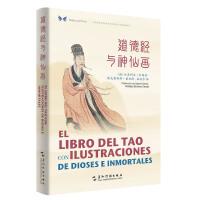 中华之美丛书:道德经与神仙画(汉西对照)
