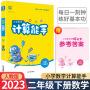 小学数学计算能手二年级下册人教版2021新版