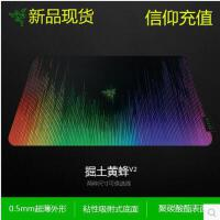 Razer雷蛇 掘土黄蜂V2 炫酷电竞CF/LOL游戏鼠标垫 0.5mm超薄硬垫