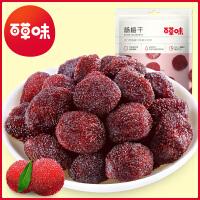 【满减】【百草味 杨梅干100g】休闲零食蜜饯果脯特产酸甜开胃小吃