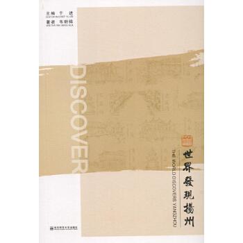 【正版现货】世界发现扬州 韦明铧    于进 9787565120787 南京师范大学出版社