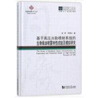 同济博士论丛 高原,李理光,伍江,雷星晖 同济大学出版社 9787560869957