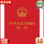 中华人民共和国宪法(红皮压纹烫金版),中国民主法制出版社,中国民主法制出版社,9787516215067【新华书店,正版