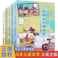 日本儿童文学大奖之旅全套5册*儿童文学小说6-9-12岁小学生三四五六年级课外阅读书籍班主任少儿童校园成长故事书-wj