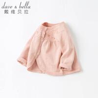 【2件5折价:99】戴维贝拉女童毛衣春秋装儿童宝宝洋气纯棉小童针织衫开衫