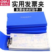 得力支票夹 财务票据夹 单据夹 增值税发票夹 文件夹