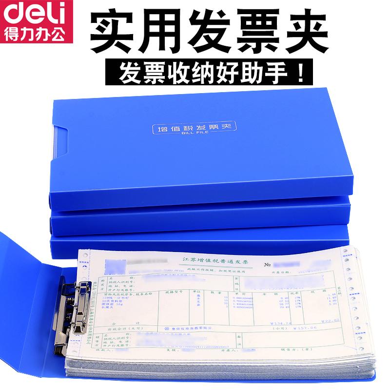 得力支票夹 财务票据夹 单据夹 增值税发票夹5355/5353/5352文件夹