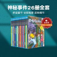 【领�涣⒓酢坑⑽脑�版A to Z Mysteries 神秘案件全套26册作者Ron Roy 桥梁章节书 儿童经典侦探推理小说初中小学课外读物英语 送音频