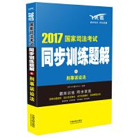 2017国家司法考试同步训练题解 刑事诉讼法 中国法制出版社