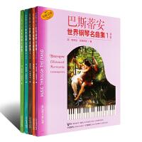 [年后发货]巴斯蒂安世界钢琴名曲集教程1-5全套 钢琴书籍附CD儿童钢琴教材9787552305388万卷图书专营店