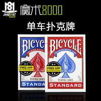老版单车牌 魔术道具单车扑克牌