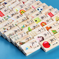 双面100粒汉字数字多功能积木动物拼音形状认知识多米诺骨牌玩具
