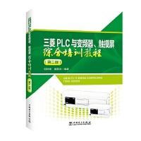 三菱PLC与变频器、触摸屏综合培训教程(第二版) 阳胜峰 盖超会 9787519806460 中国电力出版社