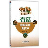 【新书店正版】香菇栽培实用新技术张宝军9787518612895金盾出版社
