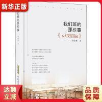 我们班的那些事 刘荣林 9787539666860 安徽文艺出版社 新华正版 全国70%城市次日达