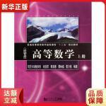 高等数学(经管类)上册 刘浩荣 同济大学出版社9787560847368【新华书店 全新正版书籍】