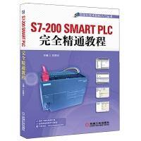 正版全新 自动化技术轻松入门丛书:S7-200 SMART PLC完全精通教程