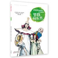 《绿野仙踪》系列图画书 营救桃乐丝