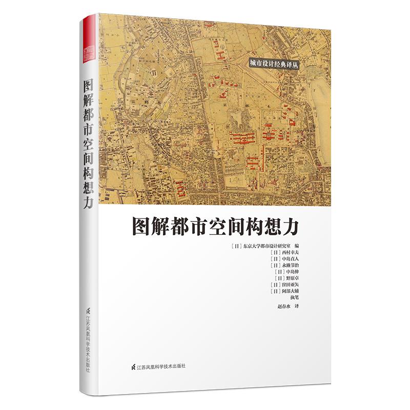 图解都市空间构想力(东京大学10年研究成果,6大视角详细解读城市空间规划难题) 东京大学都市设计研究室7位教授耗时10年总结出来的关于城市空间规划和设计理念,六个视角详细解读都市空间的构想力,回归城市规划的原点,为现代城市规划师提供借鉴。