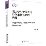观人学与中国传统诗学批评体系的构建
