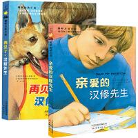 2册亲爱的汉修先生 再见了汉修先生正版书 三年级课外书必读 畅销大奖小说 7-10-12岁小学生四五六年级读物畅销童书儿